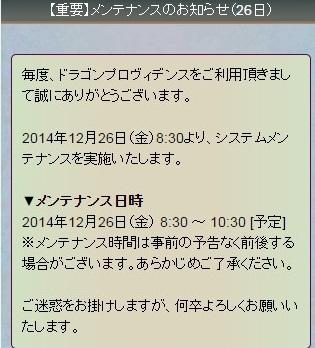 20141224010