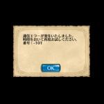 千年戦争アイギス エラーコード:-101解決