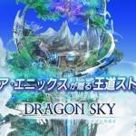 ドラゴンスカイという名のストラテジーゲームを始めてみました